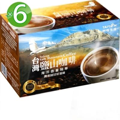 台鹽 台灣鹽山二合一咖啡6盒組(13gx17包/盒)