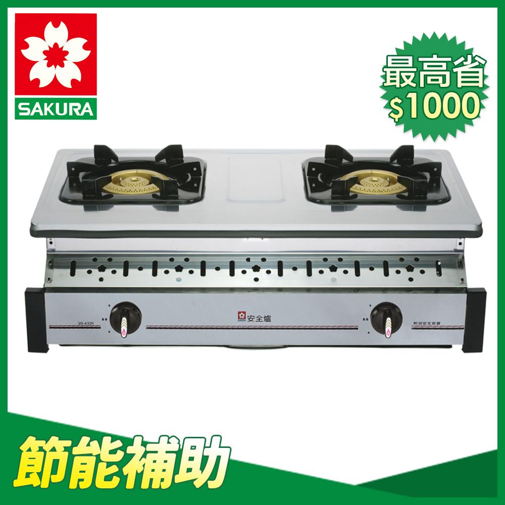 櫻花牌 G6320KS 純銅爐頭整台不鏽鋼崁入式雙口瓦斯爐(桶裝/液化)