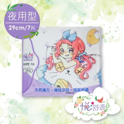 悅舒適 漢方草本衛生棉 夜用型 29cm(7片/包)