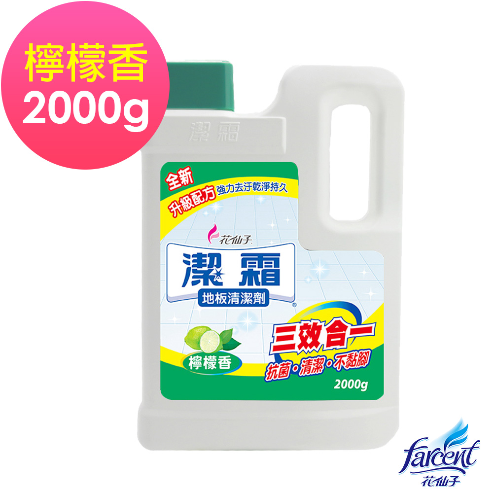 潔霜地板清潔劑-檸檬香(2000gm)