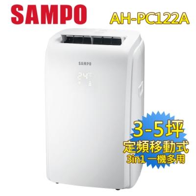 SAMPO 聲寶3-5定頻移動式空調AH-PC122A 福利品