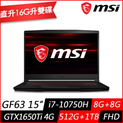 MSI微星 GF63 10SCSR 15.6吋電競筆電(i7-10750H六核/GTX1650Ti 4G/8G+8G/512G PCIe SSD+1TB/Win10/特仕版)