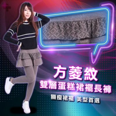 5B2F 五餅二魚 方菱紋~雙層蛋糕裙襬長褲