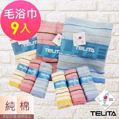 靚彩條紋毛巾浴巾(超值9入組)TELITA