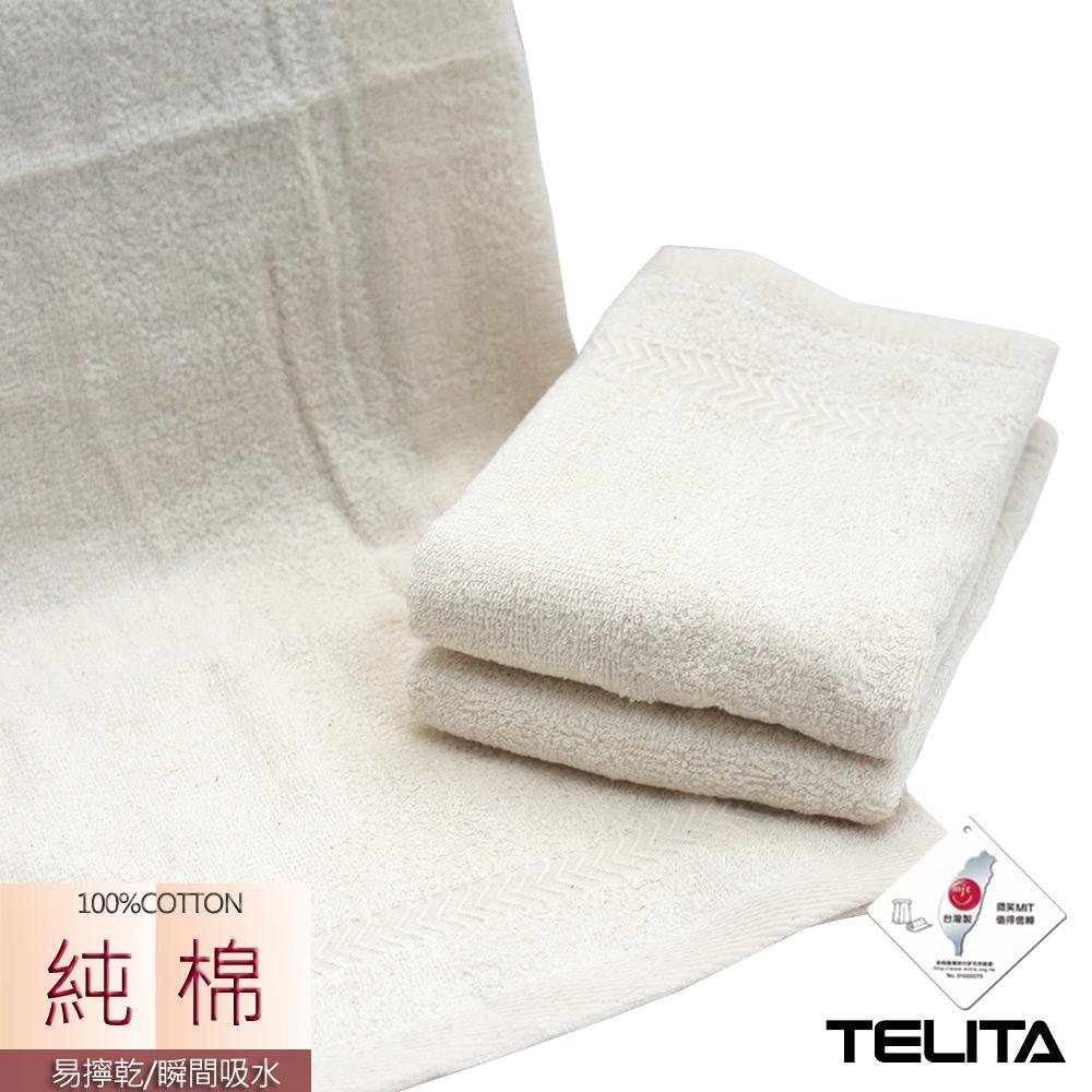 TELITA 嚴選素色無染易擰乾毛巾(超值12入組)