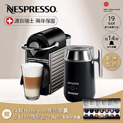Nespresso Pixie 鈦金屬 Barista咖啡大師調理機 組合