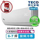 福利品 東元6-7坪一對一雅適變頻冷專空調 MS40IC-ZR+MA40IC-ZR