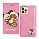 日本授權正版 拉拉熊 iPhone 12 / 12 Pro 6.1吋 共用 金沙彩繪磁力皮套(熊貓粉) product thumbnail 1