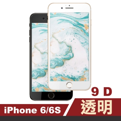 iPhone 6 6S 滿版 9D透明 手機貼膜 手機 保護貼 (iPhone6保護貼 iPhone6s保護貼 i6s保護貼 )