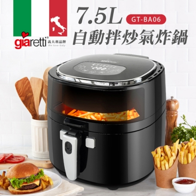 義大利 Giaretti自動拌炒氣炸鍋 GT-BA06