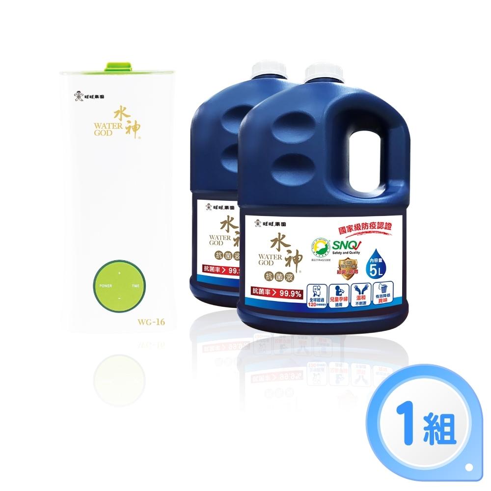 旺旺水神 抗菌液專用霧化器WG-16+抗菌液5LX2