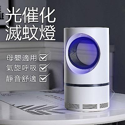 光催化 吸入式捕蚊燈 滅蚊燈 捕蚊器 驅蚊 光觸媒滅蚊 USB插口 靜音無輻射
