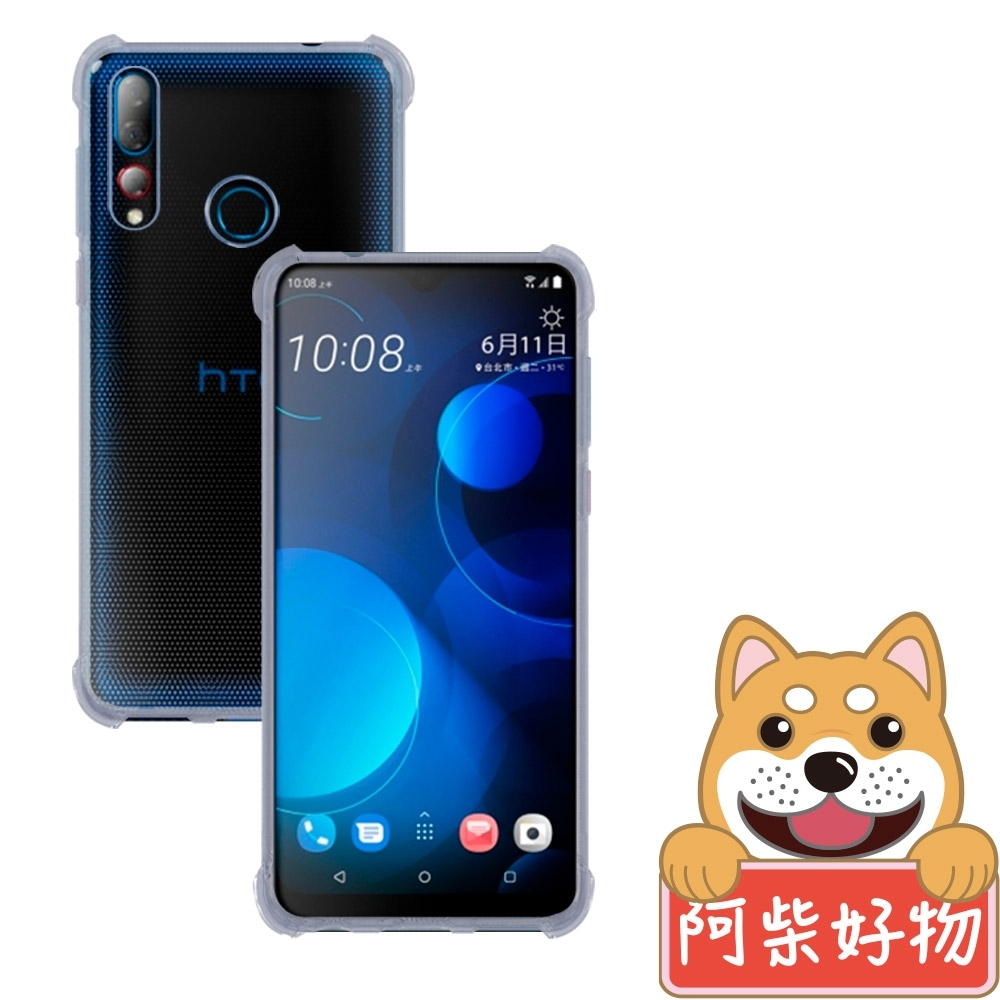 阿柴好物 HTC Desire 19+ 防摔氣墊保護殼
