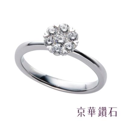 京華鑽石 鑽石戒指 18K 蕾絲花系列之閃耀之愛 0.40克拉 女戒