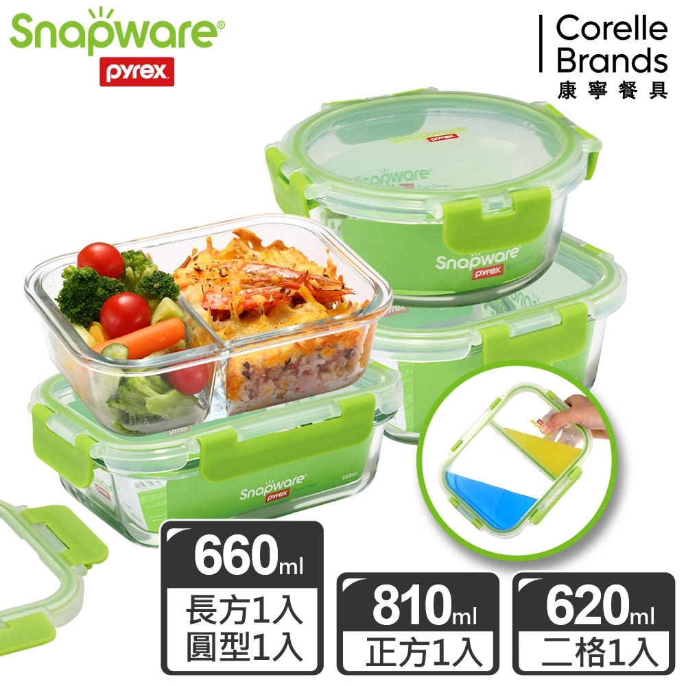 Snapware 康寧密扣可拆扣分隔玻璃保鮮盒4件組-D02