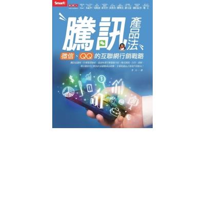 騰訊產品法:微信、QQ的互聯網行銷戰略