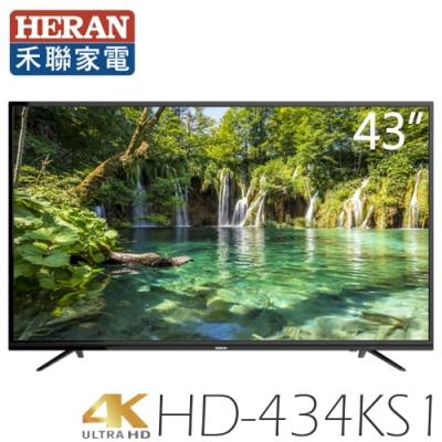 HERAN 禾聯 43吋4K智慧連網 HD-434KS1 公司貨