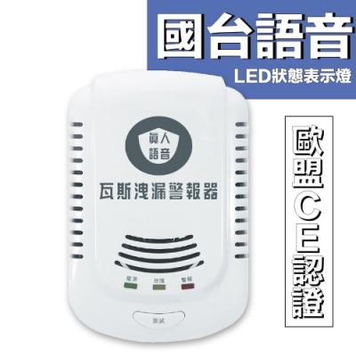 【防災專家】國台語音型 瓦斯警報器(瓦斯 警報器 火災 熱水器 瓦斯爐 住警器 滅火器)