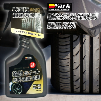 YARK亞克 輪胎亮光保護劑-豔黑系列 (400ml)
