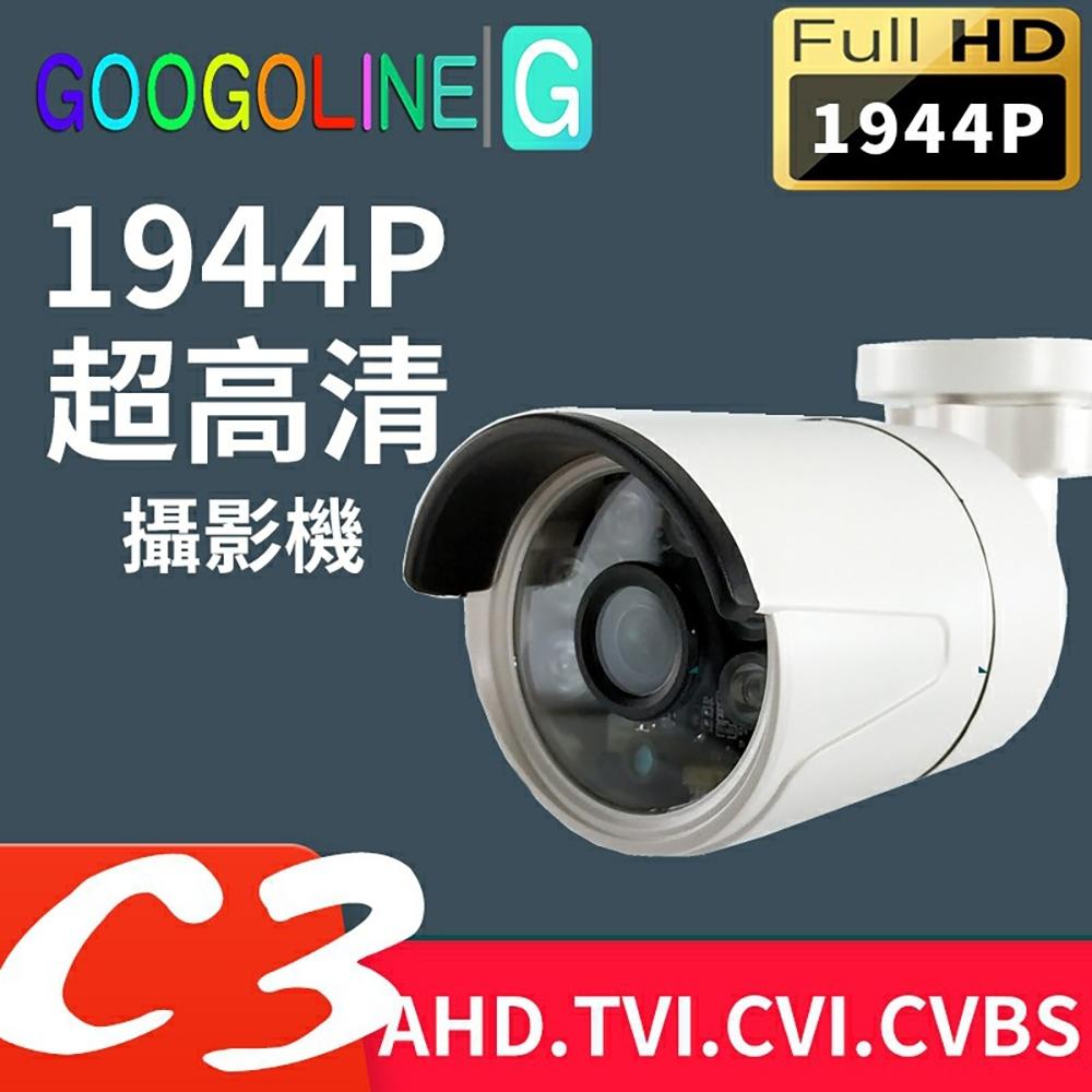 [AHD-C3] 500萬 1994P畫質 數位攝影機 支持 AHD TVI CVI CVBS 監視器