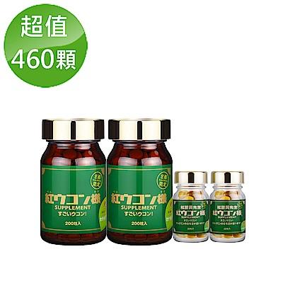 紅薑黃先生-京都版 460 顆超值組( 200 顆/瓶 x  2 瓶+ 30 顆/瓶 x  2 瓶)