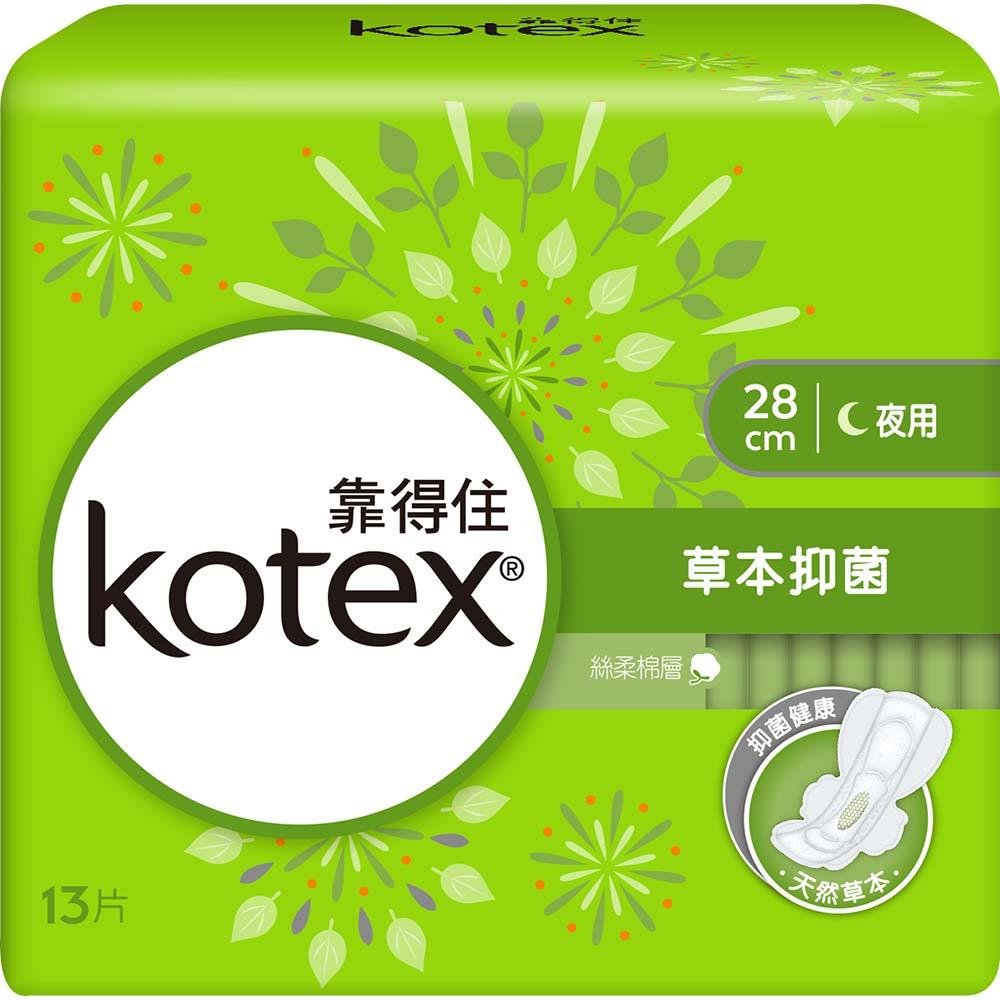 靠得住 草本抑菌衛生棉 夜用超薄28cm 13片X8包/箱