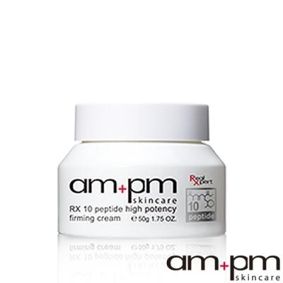 ampm牛爾 任2件45折起 RX10胜肽抗皺濃縮乳霜