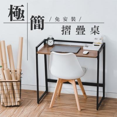 樂嫚妮 極簡免組裝折疊桌/書桌-寬85深37高80cm