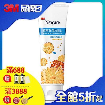 3M Nexcare 植萃保濕胺基酸洗面乳100g