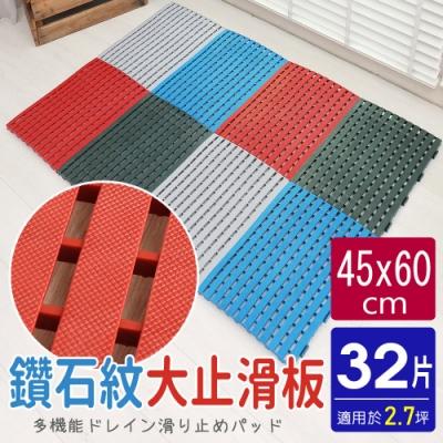 【AD德瑞森】鑽石紋45CM工作棧板/防滑板/止滑板/排水板(32片裝-適用2.7坪)