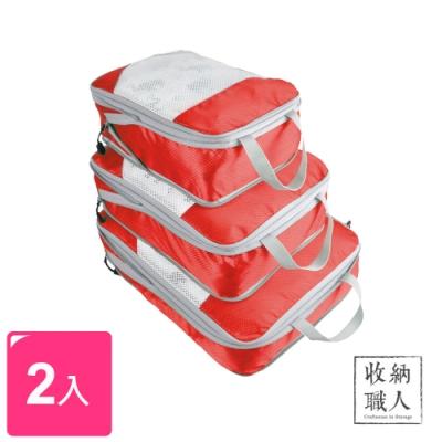 【收納職人】防水可壓縮旅行收納包/分裝整理收納袋_紅色(S+L)