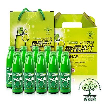香檬園 台灣原生種有機香檬原汁10入熱銷回饋組