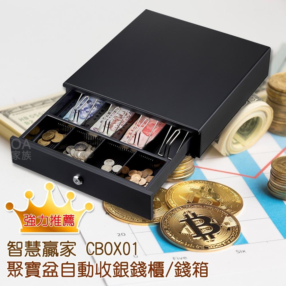 智慧贏家 CBOX01聚寶盆自動收銀錢櫃/錢箱