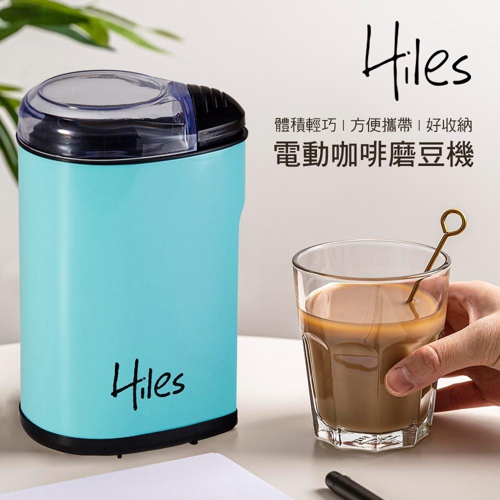Hiles 電動咖啡豆研磨機/磨豆機