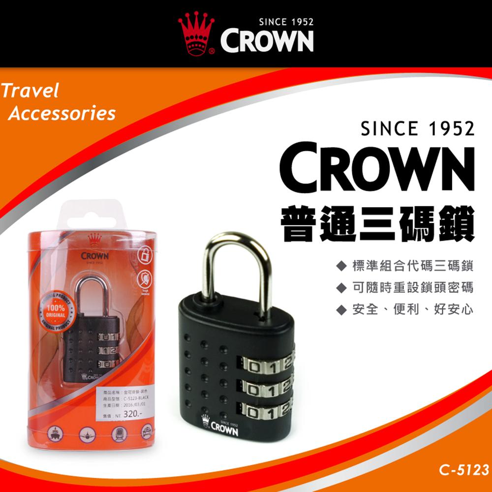 CROWN 皇冠 三碼密碼鎖 鎖頭掛鎖 三色可選