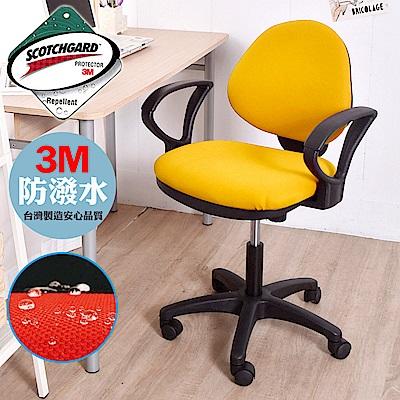 凱堡 3M防潑水D扶手人體工學電腦椅 辦公椅