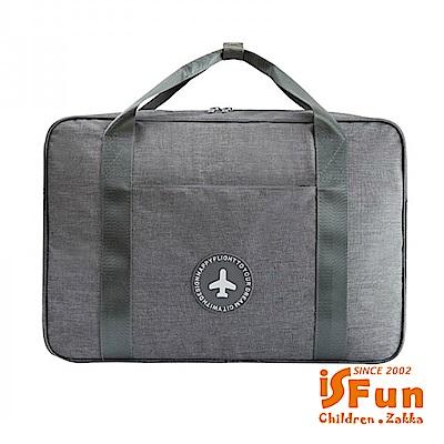 iSFun 時尚牛津 旅行防水行李箱杆肩背手提包 灰