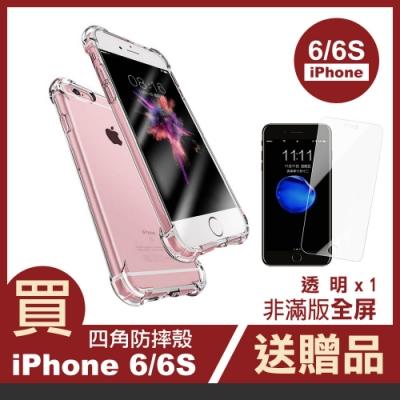 [買手機殼送保護貼] iPhone 6 6s 透明 防摔四角氣囊手機殼 (iPhone6手機殼 iPhone6s手機殼 )
