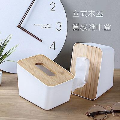 E.City_(買再加送1入)北歐風立式木蓋質感紙巾盒(短款)2入組-共3入