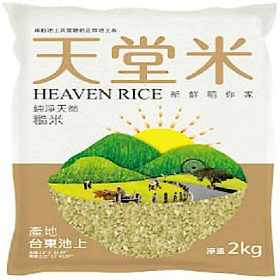 台東池上米 天堂糙米(2kg/包)x4包