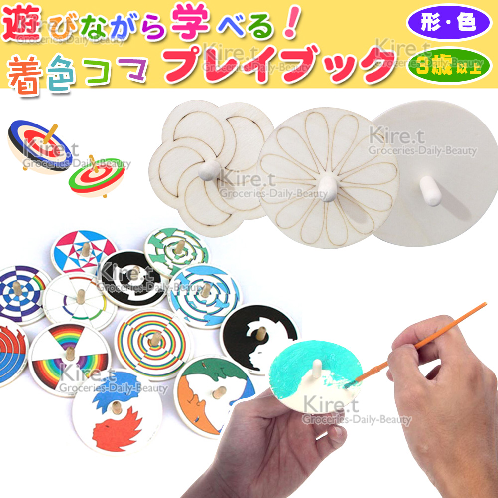 【超值8入】kiret DIY 塗色彩繪陀螺-早教 創意 派對遊戲 原木玩具 多款隨機