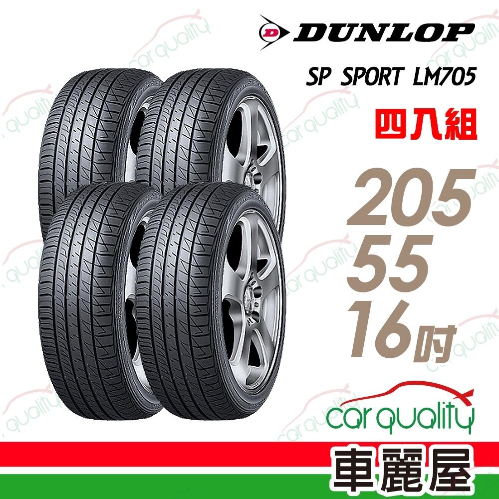 【登祿普】SP SPORT LM705 耐磨舒適輪胎_四入組_205/55/16