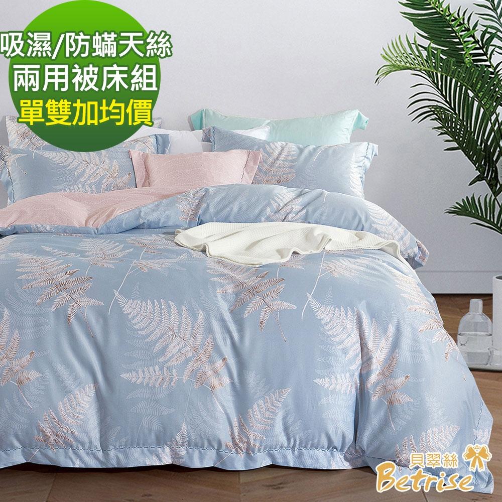 (贈多功能吸水抹布) Betrise 單/雙/大均價-3M/防蟎天絲兩用被床包組 (待秋-藍)