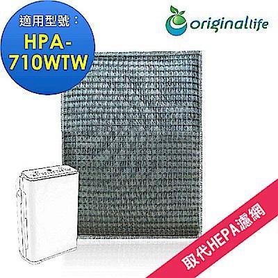 Original Life適用Honeywell:HPA-710WTW可水洗超淨化清淨濾網