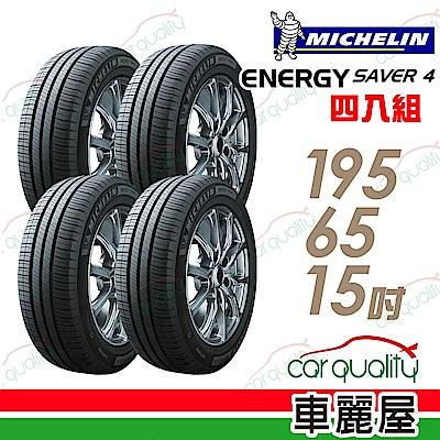 【Michelin 米其林】SAVER4 安全省油輪胎_四入組_195/65/15