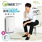 WINIX 16L 1級三合一多功能清淨除濕機 DN2U160-IZT 閃耀金(清淨/除濕/烘鞋)