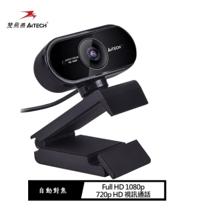 【A4 TECH 雙飛燕】PK-930HA 1080P HD自動對焦網路視訊攝影機