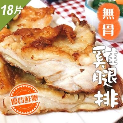 鮮食煮藝 去骨雞腿排X18片(190g±10%/片)