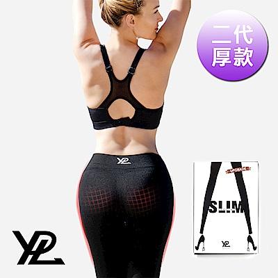 澳洲 YPL 二代微膠囊光速塑身褲 日夜塑身黑科技