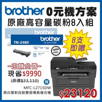 0元機方案★Brother MFC-L2715DW 雷射複合機+TN-2480x8高容量碳粉匣